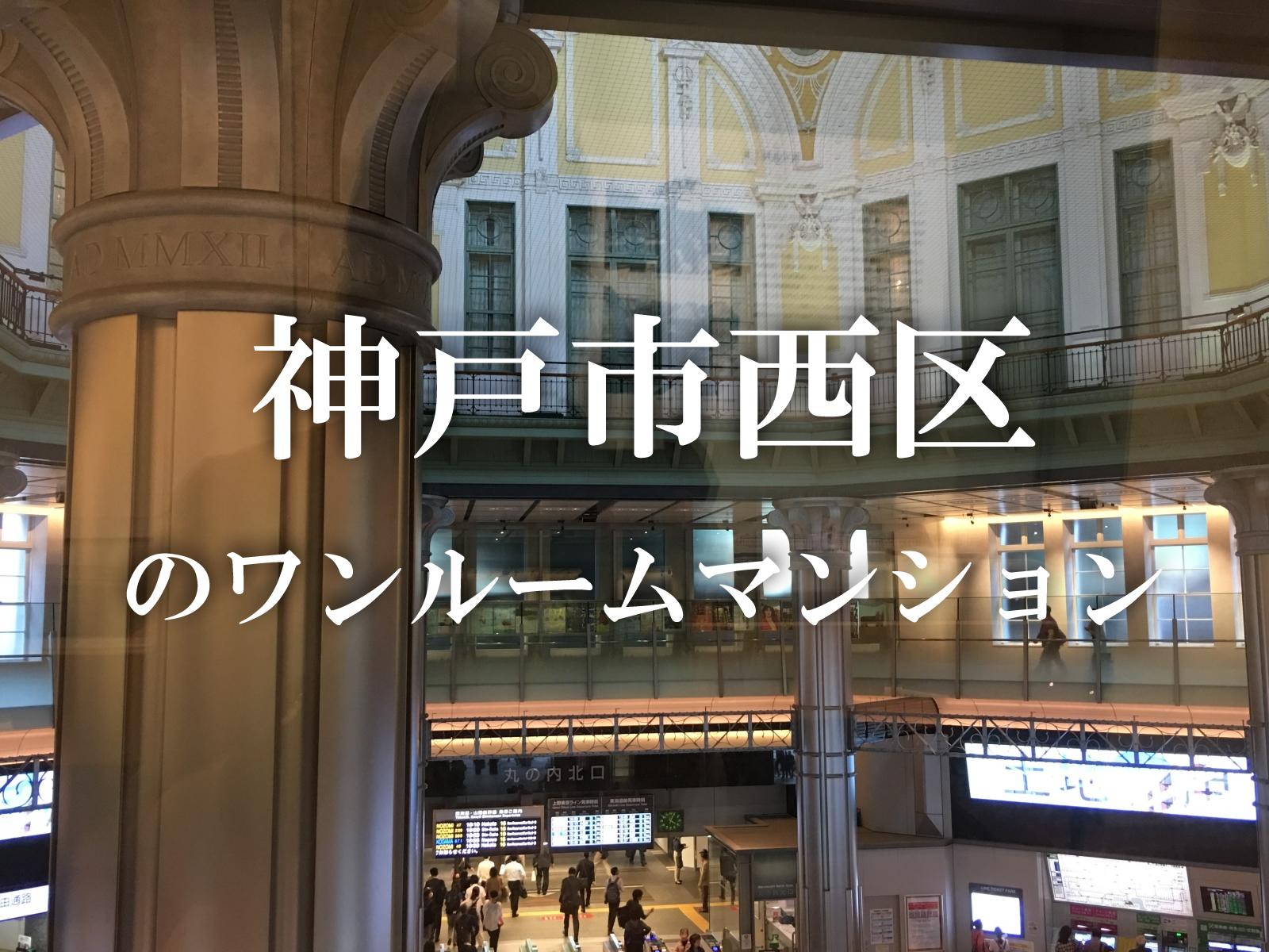 神戸市西区の投資用マンションを売る