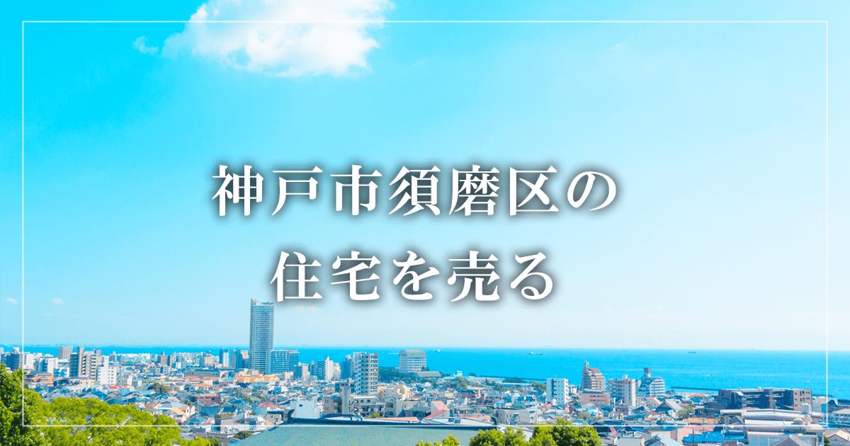 神戸市須磨区の住宅を売る