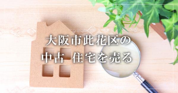 大阪市此花区の中古 住宅を売る