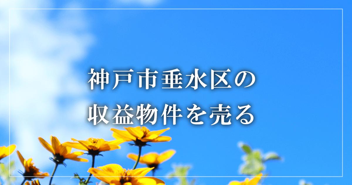 神戸市垂水区の収益物件を売る
