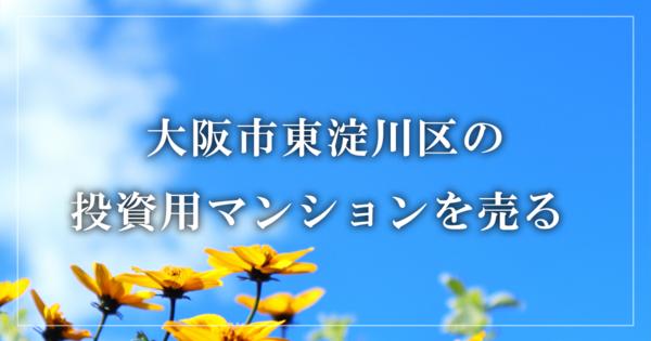 大阪市東淀川区の投資用マンションを売る