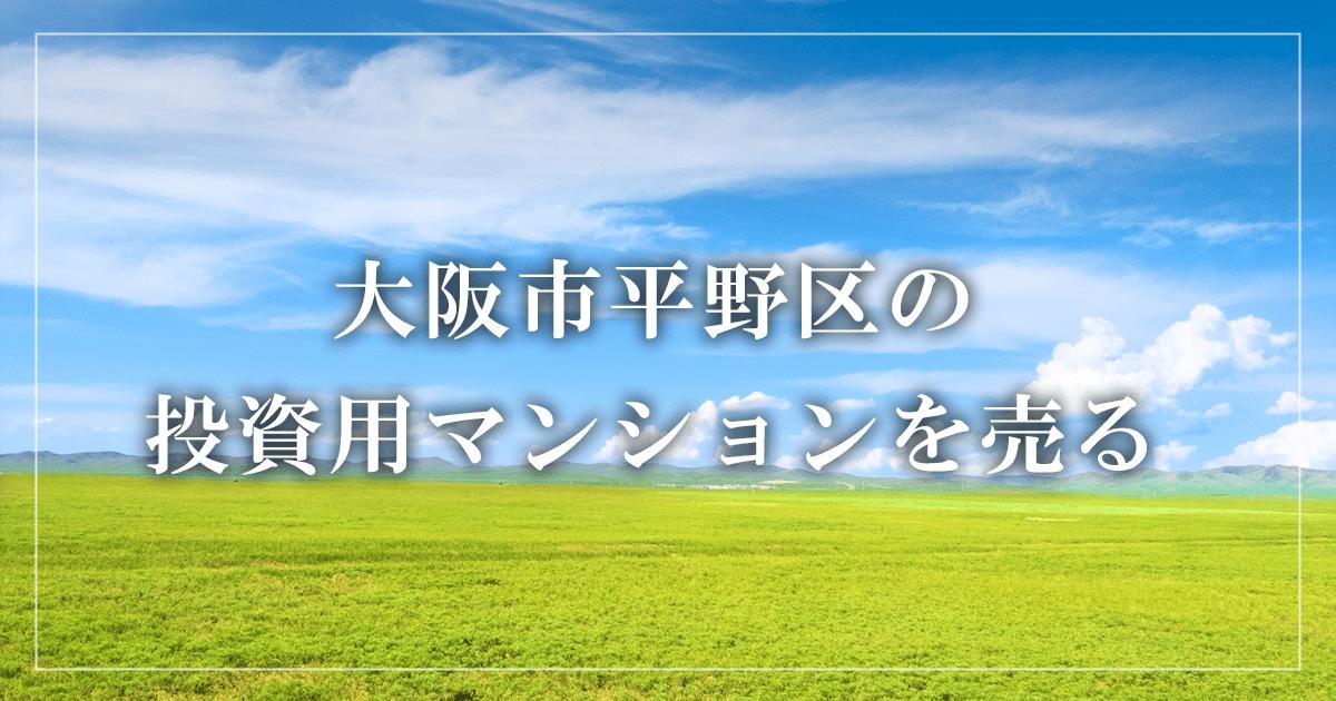 大阪市平野区の投資用マンションを売る
