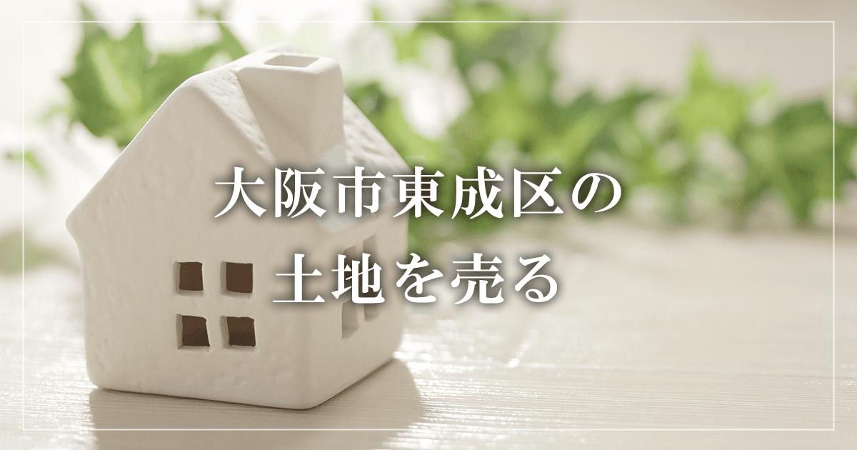 大阪市東成区の土地を売る
