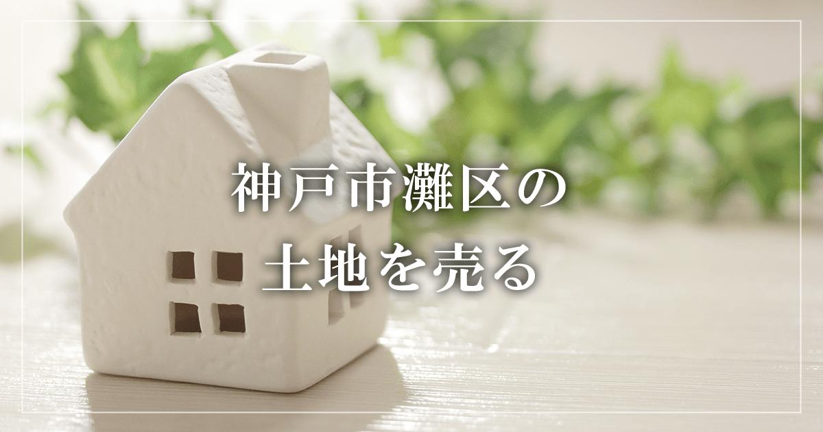 神戸市灘区の土地を売る