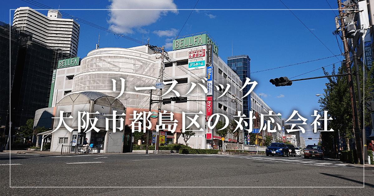 リースバック | 大阪市福島区の対応会社