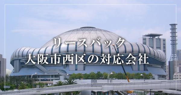 リースバック | 大阪市西区の対応会社