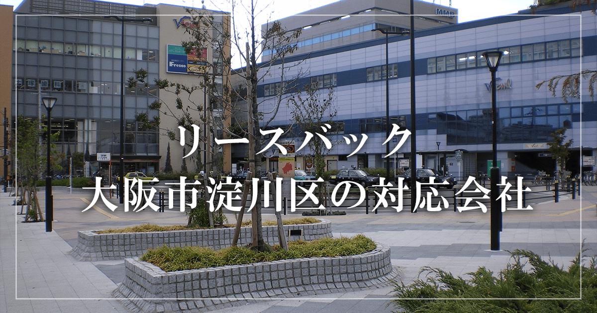 リースバック | 大阪市淀川区の対応会社