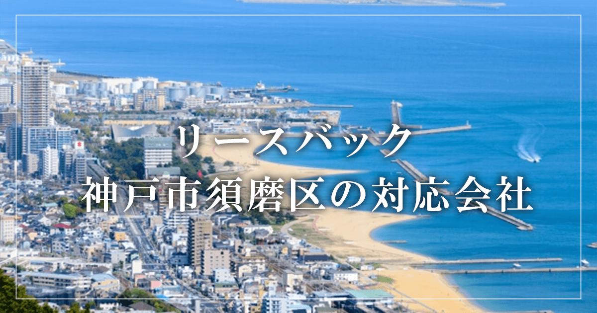 リースバック | 神戸市須磨区の対応会社
