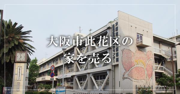 大阪市此花区の家を売る
