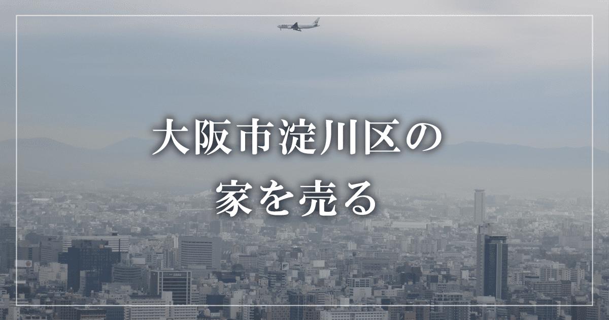 大阪市淀川区の家を売る