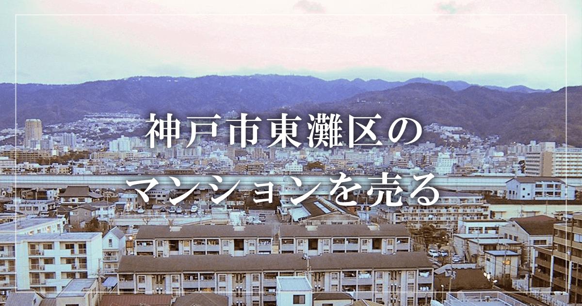 神戸市東灘区のマンションを売る