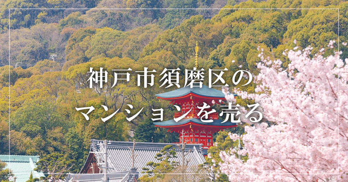 神戸市須磨区のマンションを売る