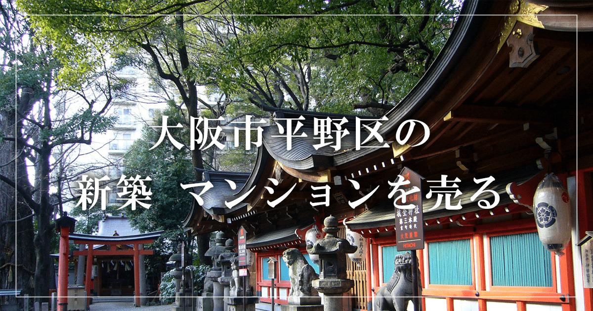 大阪市平野区の新築 マンションを売る