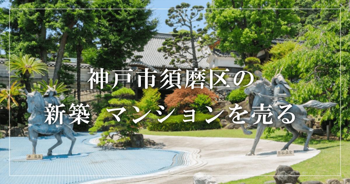 神戸市須磨区の新築 マンションを売る