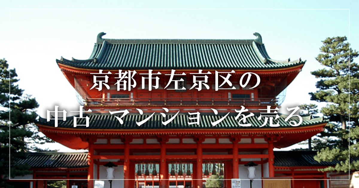 京都市左京区の中古 マンションを売る