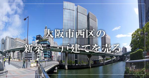 大阪市西区の新築 一戸建てを売る