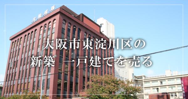 大阪市東淀川区の新築 一戸建てを売る