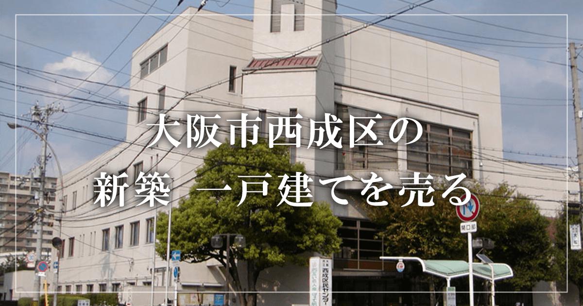 大阪市西成区の新築 一戸建てを売る