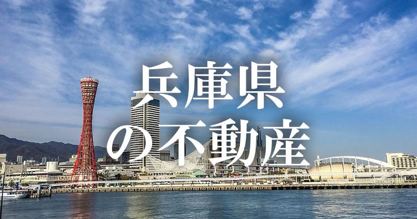 兵庫県の不動産