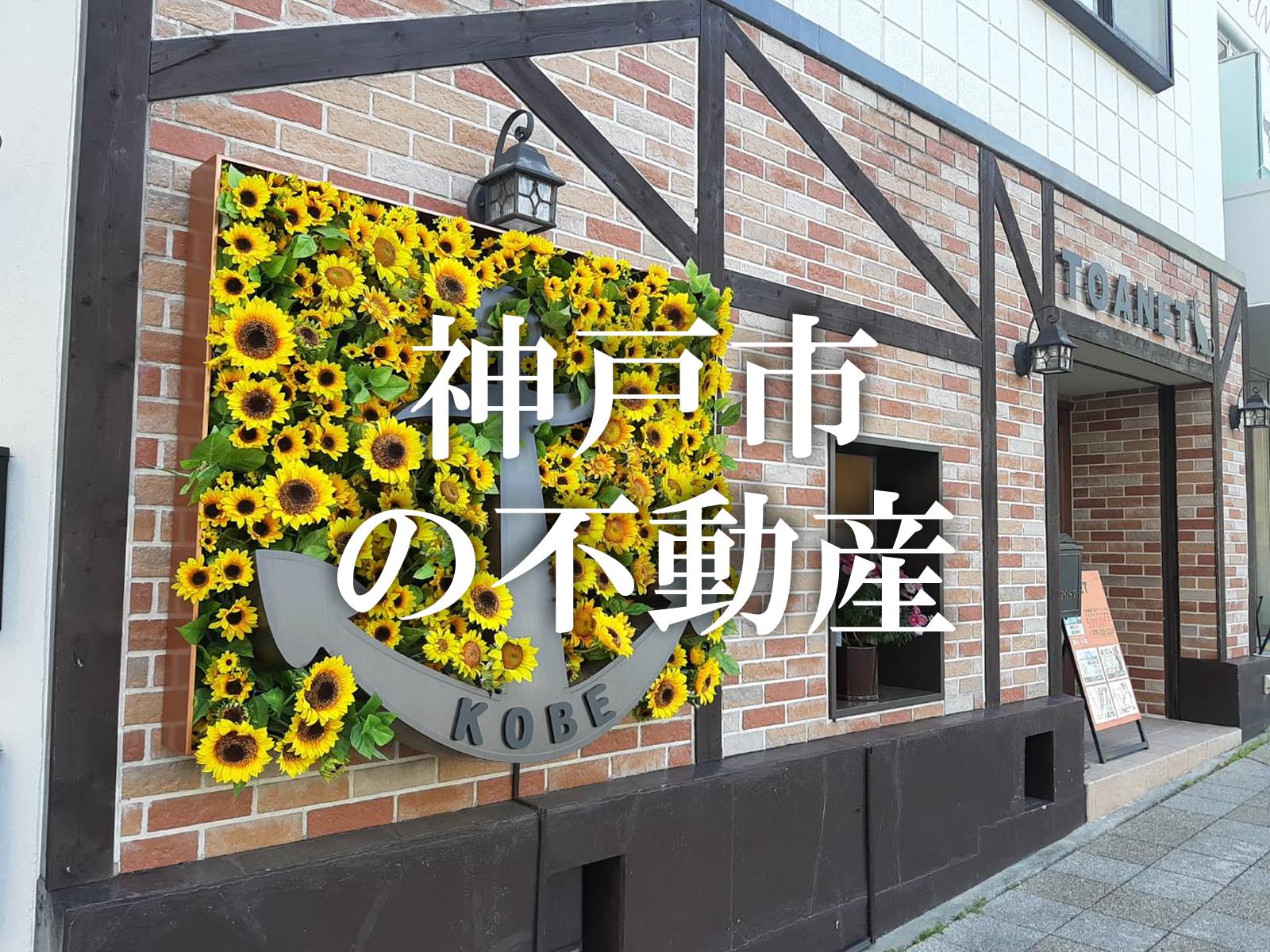 神戸市の不動産会社を探す